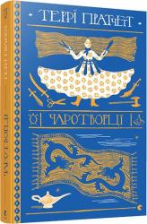 Чаротворці - фото обкладинки книги