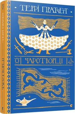 Чаротворці - фото книги