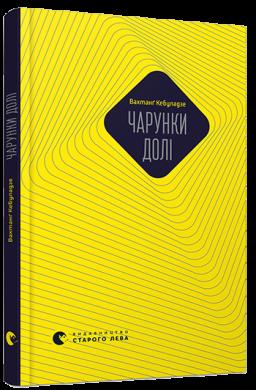 Чарунки долі - фото книги