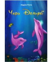 Чари Дельфеї - фото обкладинки книги