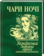 ЧАРИ НОЧІ. Українська любовна лірика - фото обкладинки книги