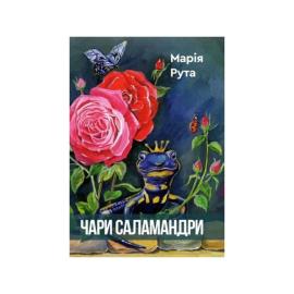 Чари Саламандри - фото книги