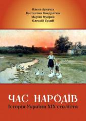 Час народів. Історія України ХIХ століття - фото обкладинки книги