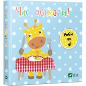 Час обідати. День з жирафеням Тедом - фото обкладинки книги