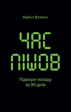 Час пішов Підкори посаду за 90 днів - фото книги