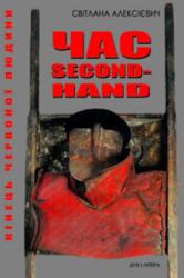 Час second-hand. Кінець червоної людини - фото обкладинки книги