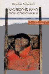 Час second-hand (кінець червоної людини) - фото обкладинки книги