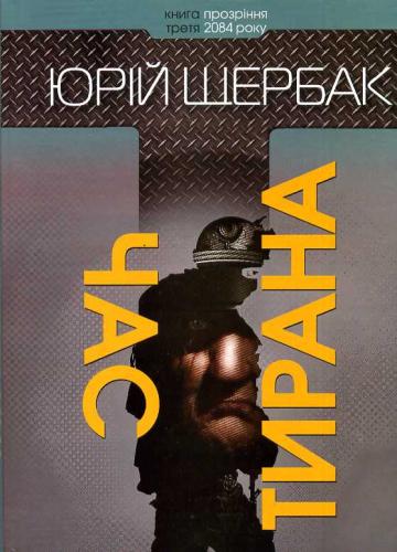 Книга Час тирана
