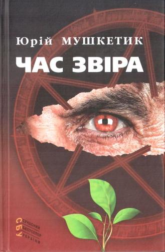 Книга Час звіра