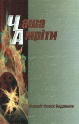 Чаша Амріти - фото обкладинки книги