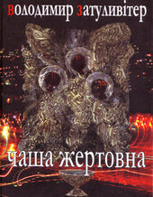 Чаша жертовна - фото обкладинки книги