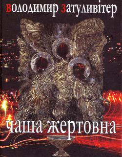 Книга Чаша жертовна