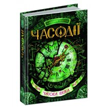 Книга Часодії. Часова вежа
