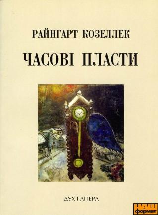 Книга Часові пласти