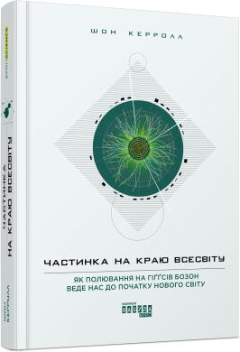 Частинка на краю всесвіту - фото книги