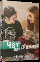 Книга Чат для дівчат