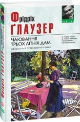 Чаювання трьох літніх дам - фото обкладинки книги
