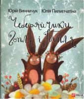 Чеберяйчики Гопля і Піпля - фото обкладинки книги