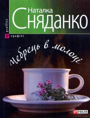 Книга Чебрець в молоці