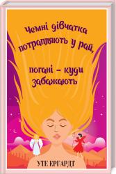 Чемні дівчатка потрапляють у рай, погані - куди забажають - фото обкладинки книги