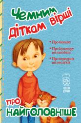 Чемним діткам вірші про найголовніше - фото обкладинки книги