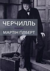 Черчилль. Біографія - фото обкладинки книги