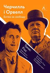 Черчилль та Орвелл. Битва за свободу - фото обкладинки книги