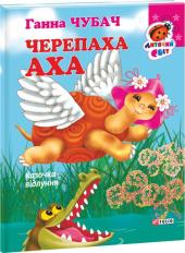 Черепаха Аха - фото обкладинки книги