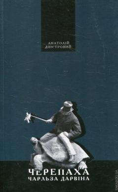 Черепаха Чарльза Дарвіна - фото книги