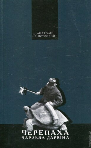 Книга Черепаха Чарльза Дарвіна