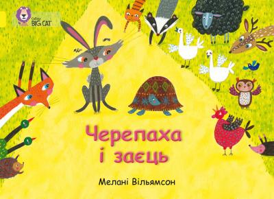 Книга Черепаха і заєць