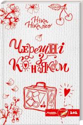 Черешні з коньяком - фото обкладинки книги