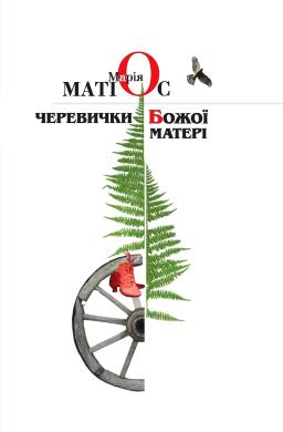 Черевички Божої Матері - фото книги