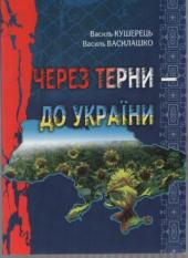 Через терни – до України - фото обкладинки книги