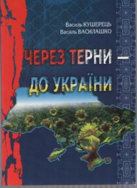 Через терни  до України - фото книги
