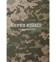 Книга Через війну