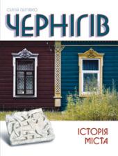 Чернігів. Історія міста - фото обкладинки книги