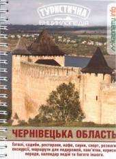 Чернівецька область. Туристична енциклопедія - фото обкладинки книги