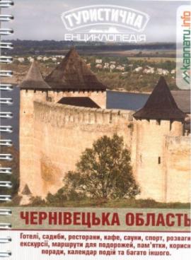 Чернівецька область. Туристична енциклопедія - фото книги