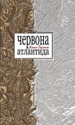 Книга Червона Атлантида