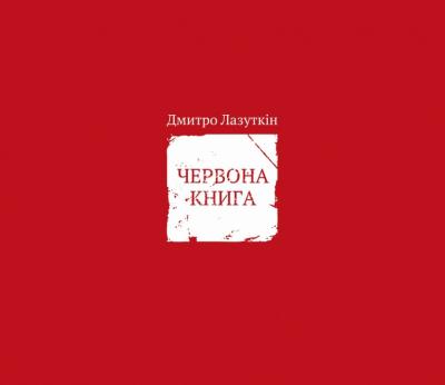 Книга Червона книга