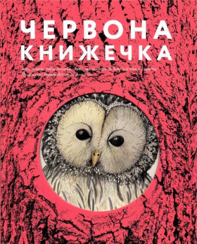 Книга Червона книжечка