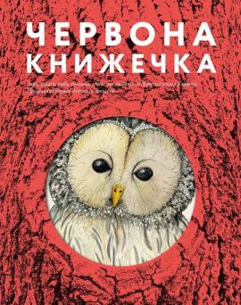 Червона книжечка - фото книги