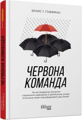 Червона команда - фото обкладинки книги
