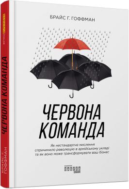 Червона команда - фото книги