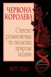 Червона Королева. Статеве розмноження та еволюція природи людини - фото обкладинки книги