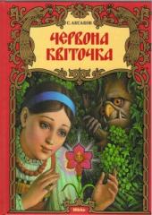 Червона квіточка - фото обкладинки книги