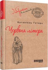 Червона літера - фото обкладинки книги