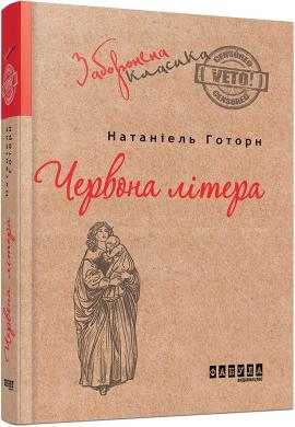 Червона літера - фото книги