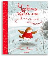 Червона одежина для маленької пташини - фото обкладинки книги